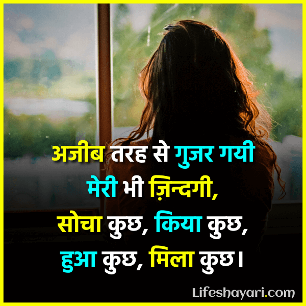 life shayari hindi quotes
