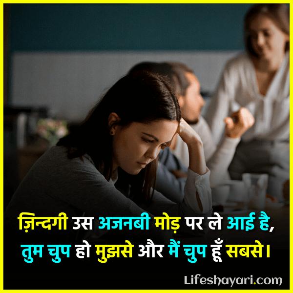 life shayari hindi sms