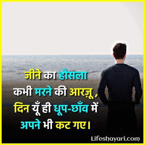 life shayari hindi status