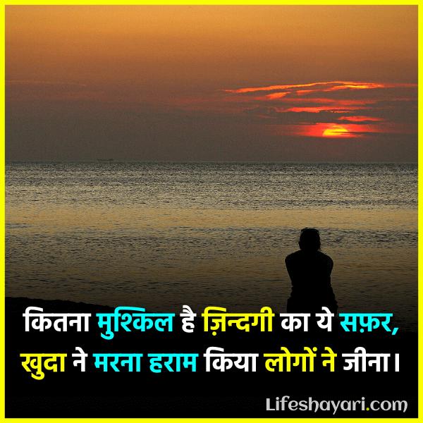 life shayari in hindi attitude