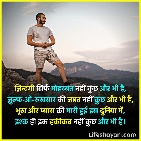 shayari in hindi about life images
